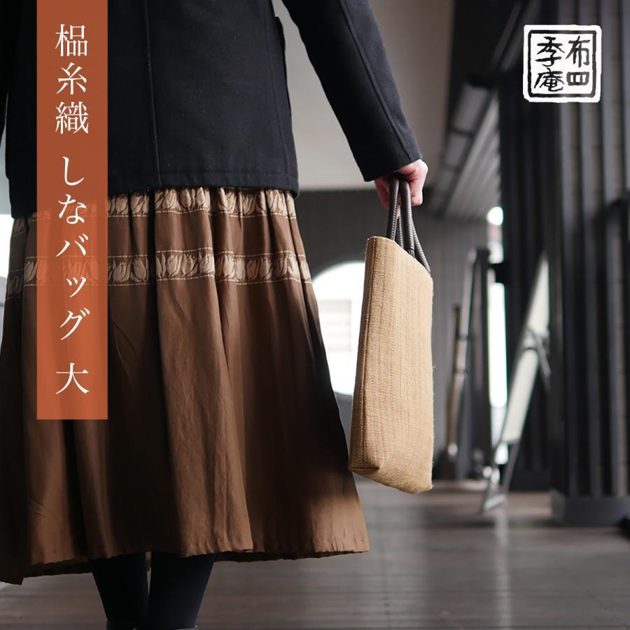 しな糸織 しなバッグ 大|fushikian|03