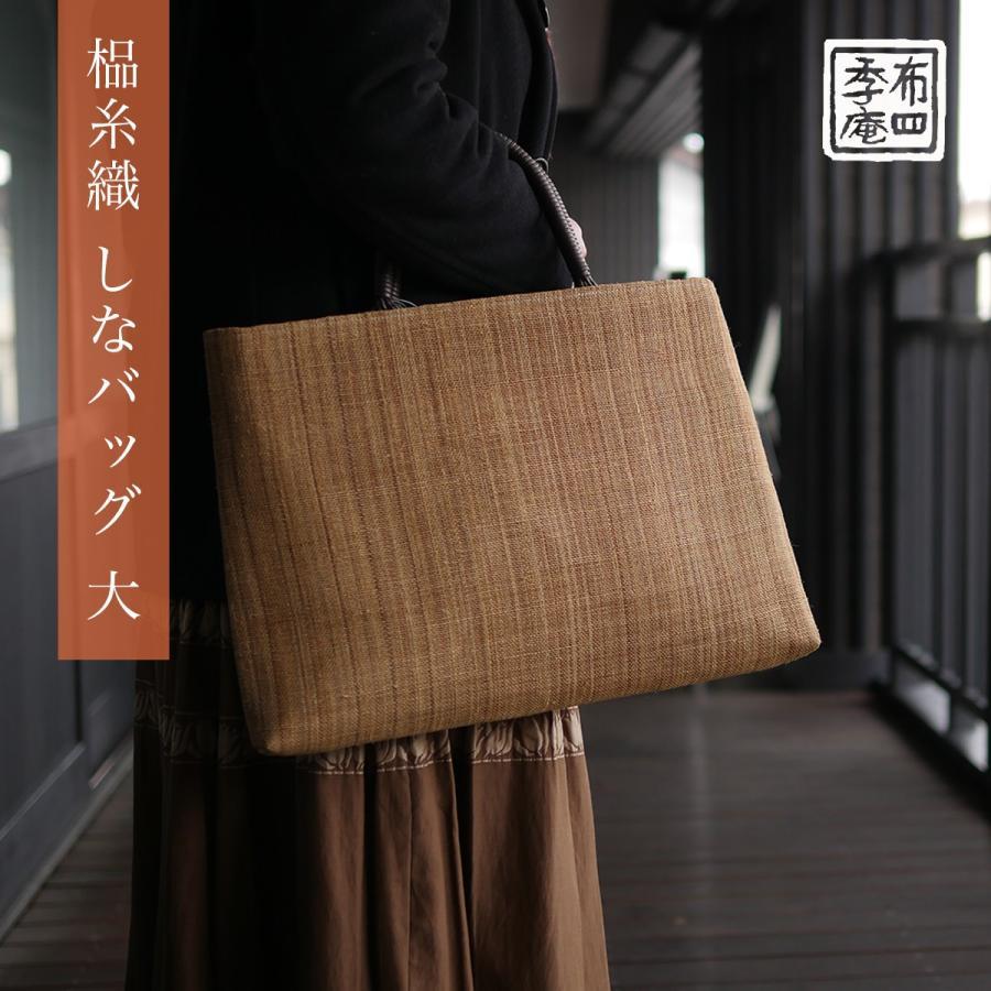 しな糸織 しなバッグ 大|fushikian|04