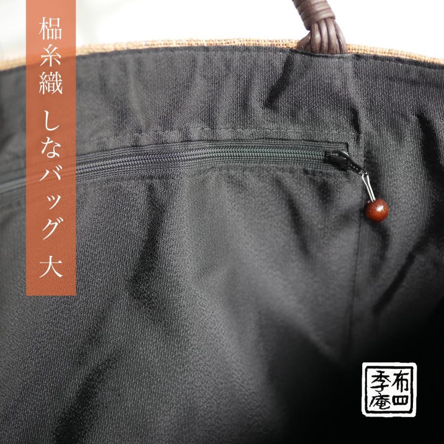 しな糸織 しなバッグ 大|fushikian|05