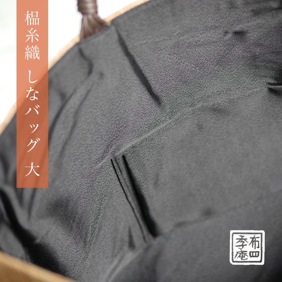 しな糸織 しなバッグ 大|fushikian|06