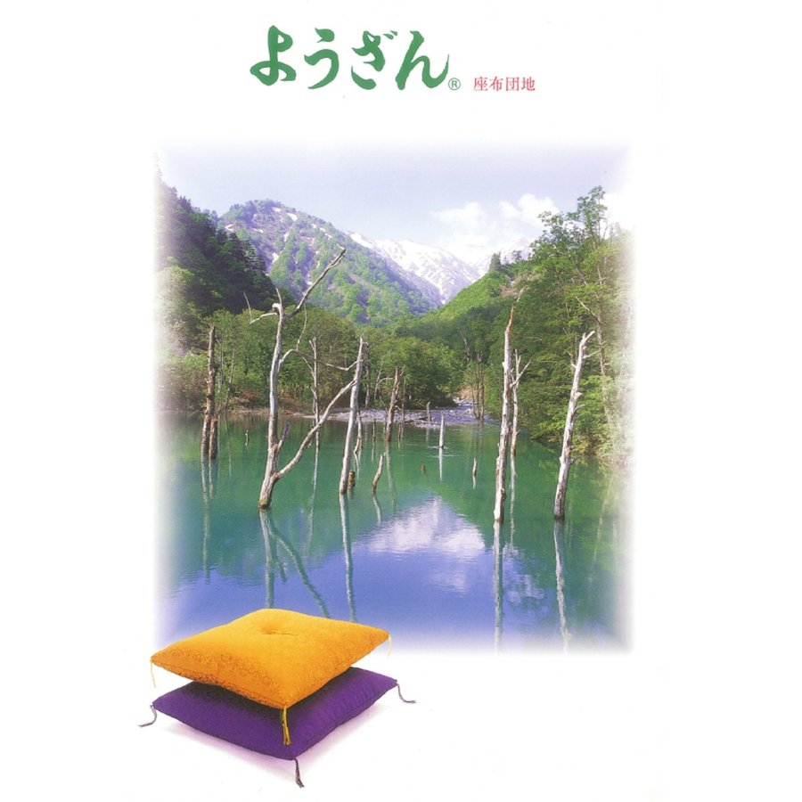 米沢織「渚(夏用)」座布団カバー (5枚組) fushikian 03