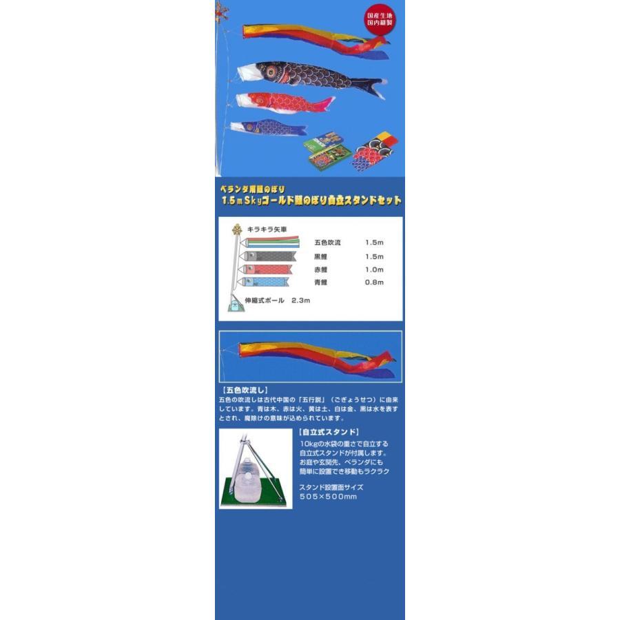1.5mSkyゴールド鯉のぼり:自立スタンドセット