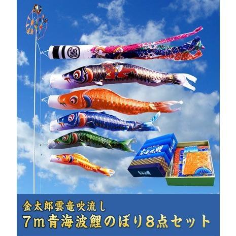 7m青海波金太郎雲竜吹流鯉のぼり8点セット【青海波鯉のぼり】