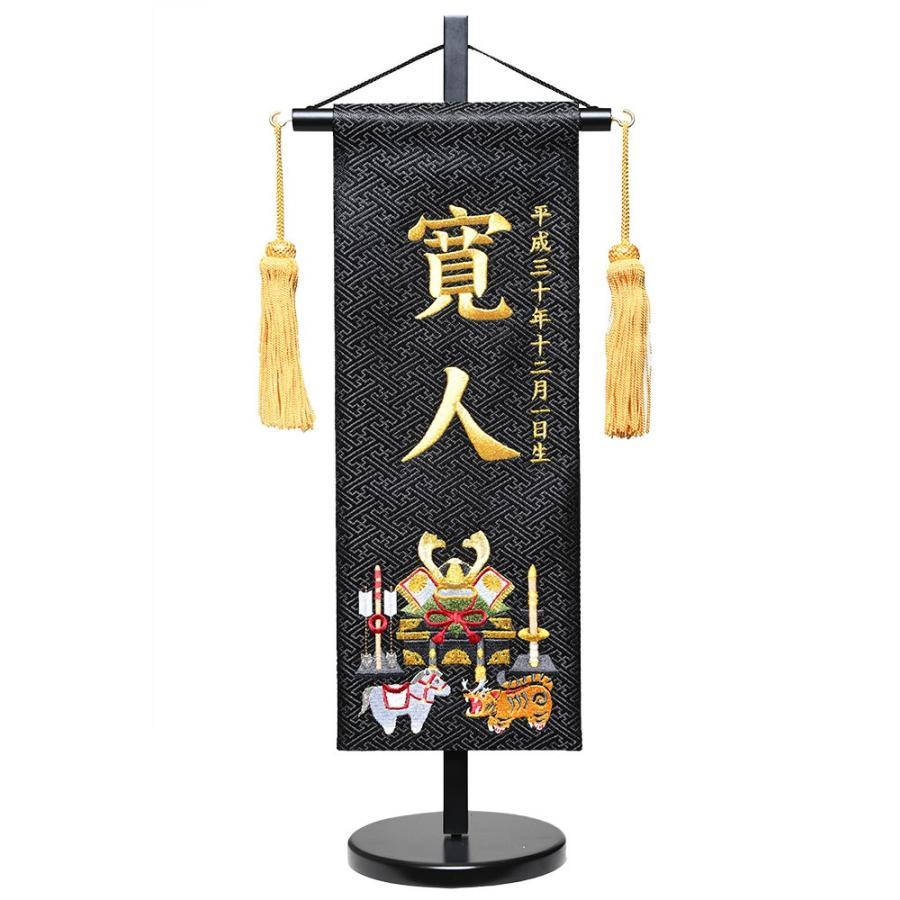 【名前旗】名旗兜飾金刺繍名前旗・飾り台セット(黒中)【五月人形】