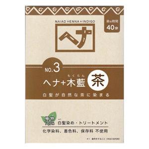 ナイアード ヘナ+木藍 茶系  100g*配送分類:1|futaba28