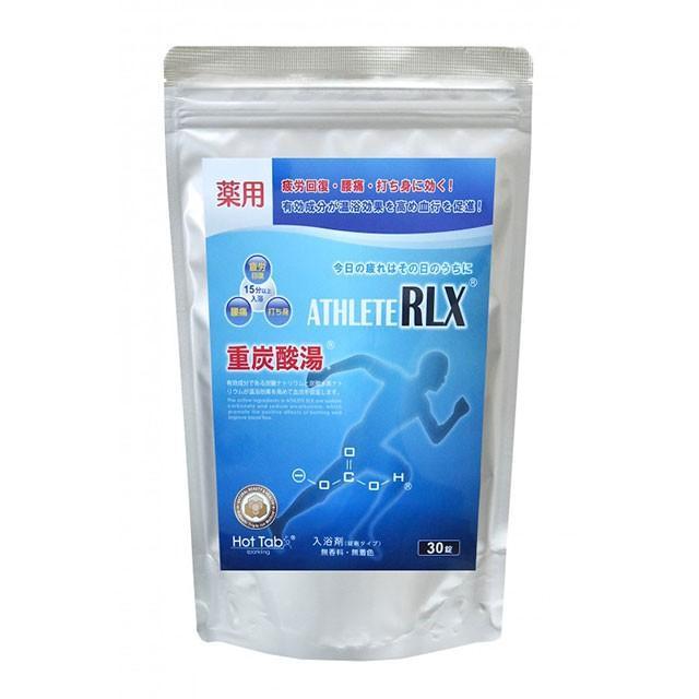 スポーツ サッカー フットサル 重炭酸イオン 入浴剤 アスリート RLX 30錠 athlete rlx リカバリー|フタバスポーツフットボール店