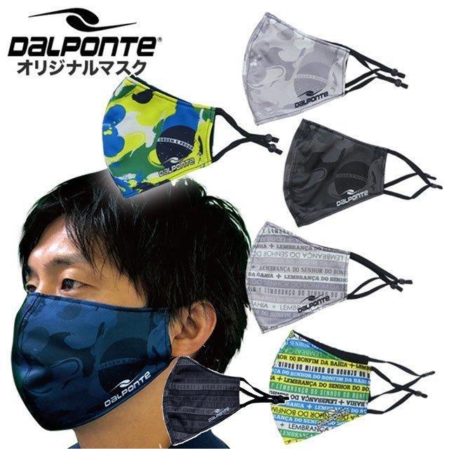 ネコポス選択可 ダウポンチ DALPONTE オーダー マスク 布マスク 本店 正規店 マウスガード 昇華