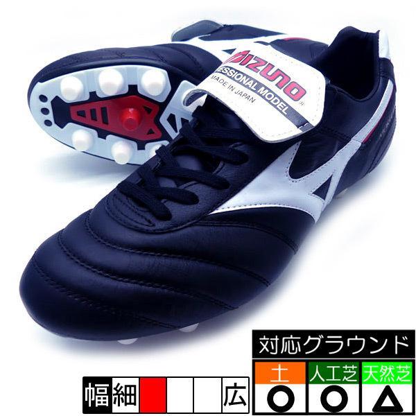 モレリア 在庫一掃 2 JAPAN ミズノ MIZUNO ブラック×ホワイト サッカースパイク P1GA200001 黒 受賞店