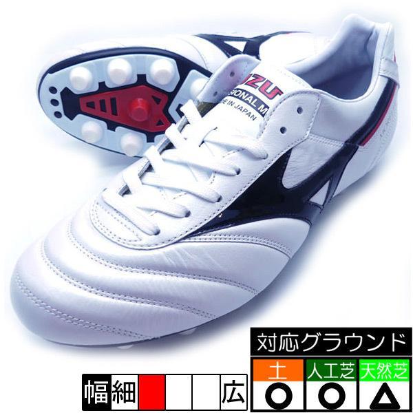 感謝価格 モレリア2 JAPAN ショートタン ミズノ MIZUNO ホワイト×ブラック 白 メーカー再生品 サッカースパイク P1GA200109