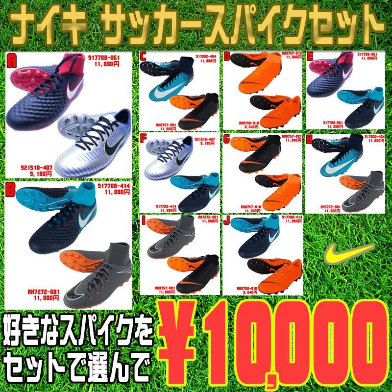 9f4f62ac3df023 選べるセット ナイキ NIKE サッカースパイク 2足 セット サッカー ...