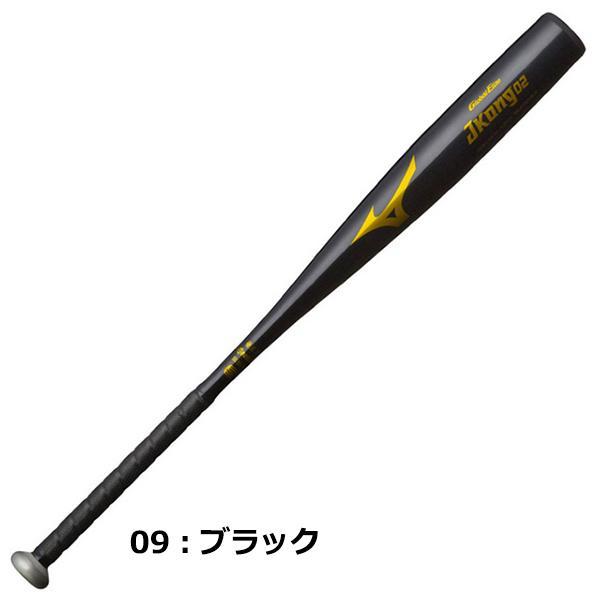ミズノ mizuno グローバルエリート J kong Jコング 02 ミドルバランス 1CJMH11683 野球 硬式用 金属製バット サイズ83cm