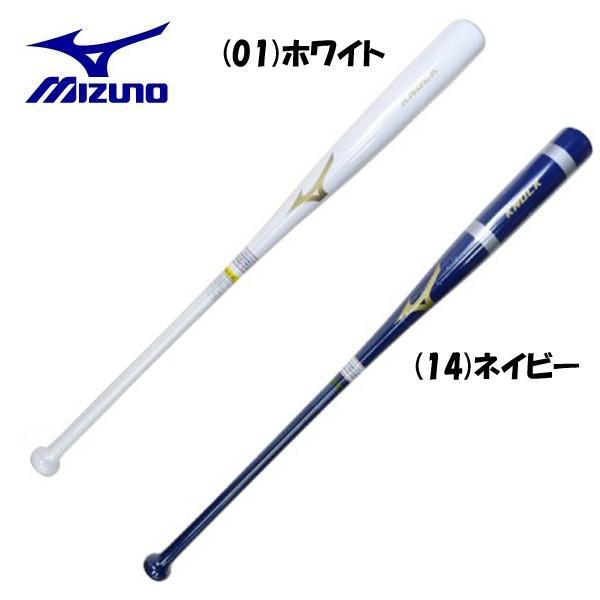 ミズノ mizuno 野球 ソフトボール バット トレーニング ノックバット (木製) 1CJWK011