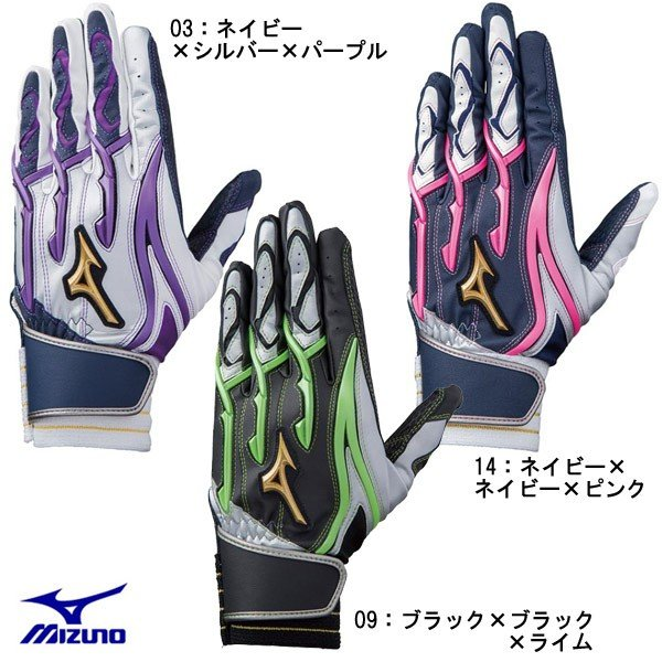 ミズノ mizuno 野球 バッティンググローブ 手袋 <ミズノプロ> シリコンパワーアークMI 【両手用】 1EJEA033