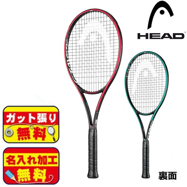 ガット貼り&名入れ加工無料! ヘッド HEAD グラビティ ミッドプラス GRAPHENE 360+ GRAVITY MP 234229 硬式テニスラケット