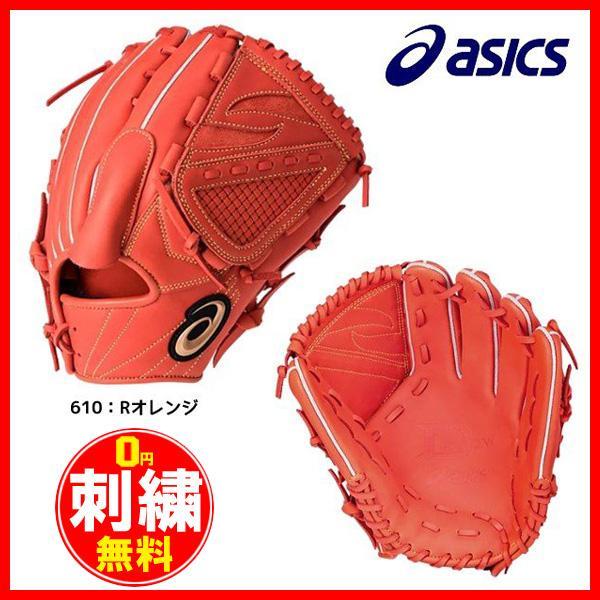 激安 アシックス asics 一般 野球 D-GROW ディーグロウ 投手用 投手用 3121A209-1 軟式グラブ, プロ用ヘアケア&コスメ リヤン 7332d183