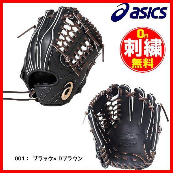 驚きの値段 アシックス asics 少年 軟式 野球 BGJ8LH ゴールドステージ 野球 スピードアクセル BGJ8LH 軟式 野球グラブJR, セキジョウマチ:54cc549f --- airmodconsu.dominiotemporario.com