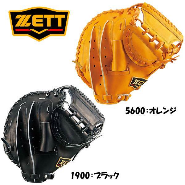 ゼット ZETT 野球 軟式用 グローブ キャッチャーミット 捕手用 プロステイタス BRCB30532 右投げ