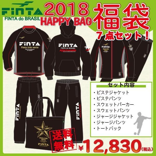 フィンタ FINTA 2018 新春 福袋 HAPPY BAG FT7414A