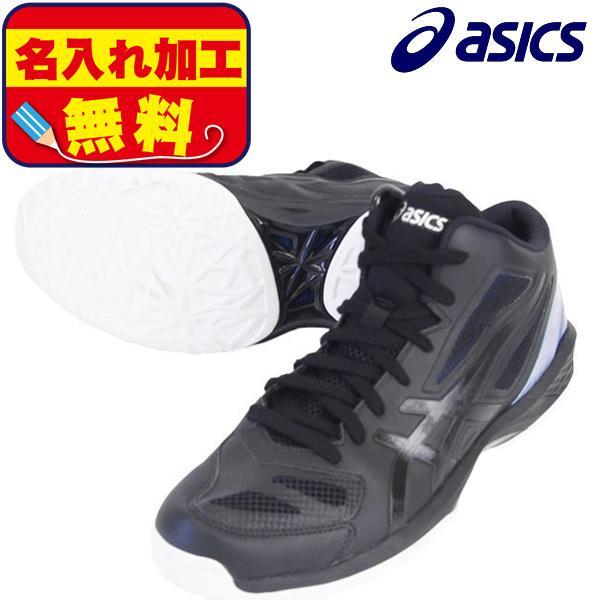 ネーム入れ無料 アシックス asics ゲルフープV9 TBF334-9099 バスケットボール シューズ メンズ レディース