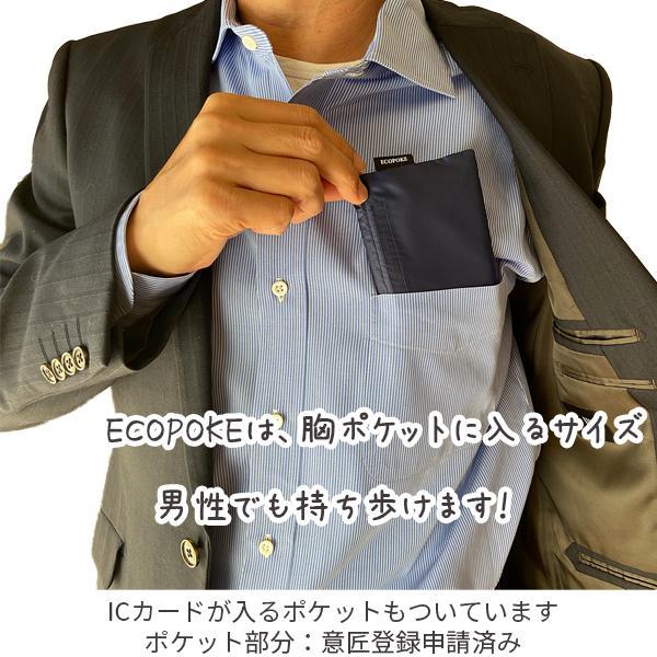 ECOPOKE エコポケ 日本製 エコバッグ シンプルおしゃれ折り畳みレディースメンズコンビニ小さめ丈夫撥水 洗える futagochan 05