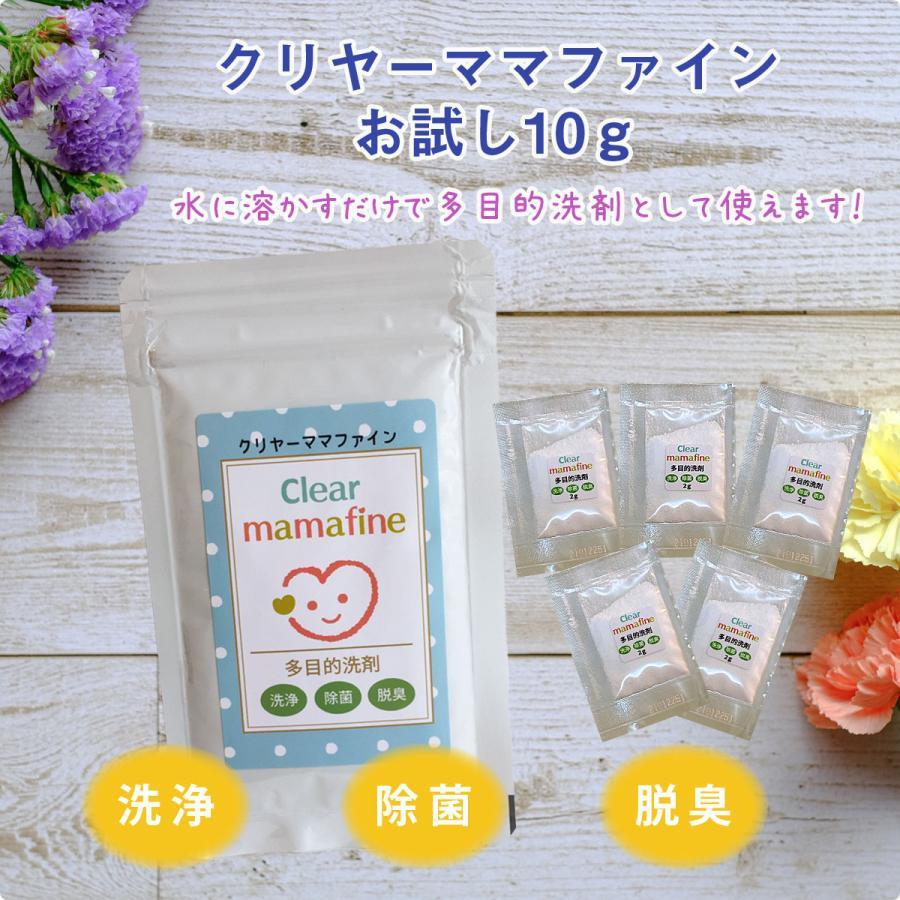 多目的洗剤 クリヤーママファイン 10g|futagochan