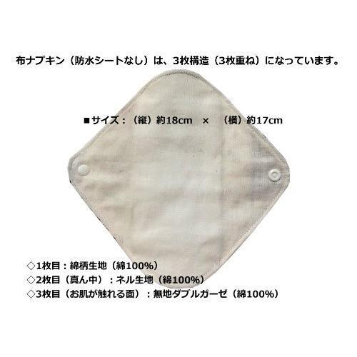 おりもの用布ナプキン(防水シートなし)デザインおまかせ5枚セット+今だけ洗剤のおまけつき! futagochan 02