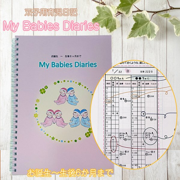 双子用育児日記「My Babies Diaries」(前期) futagochan
