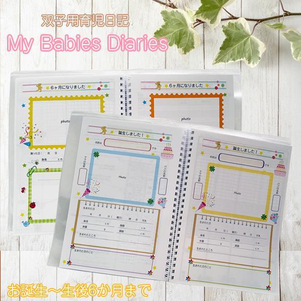 双子用育児日記「My Babies Diaries」(前期) futagochan 03