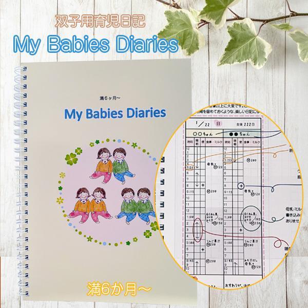 双子用育児日記「My Babies Diaries」(後期)|futagochan