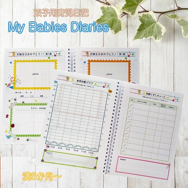 双子用育児日記「My Babies Diaries」(後期)|futagochan|02
