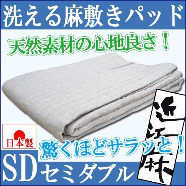 日本製 麻敷きパッド セミダブル 麻100% ムアツやエアー、トゥルースリーパーなどウレタン敷き布団の方に特にオススメの汗取りパッド!