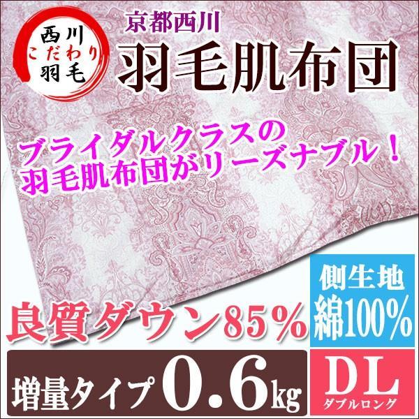 【京都西川】【日本製】【増量タイプ】 羽毛肌布団 ダブルロング ダウン85% 増量0.6kg 綿100%【西川】【送料無料】