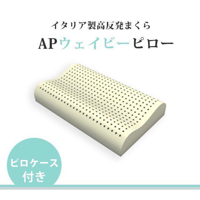 高反発まくら APウェイビーピロー futon-king
