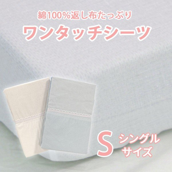 ワンタッチシーツ(シングル)ブルーカラー|futon-king