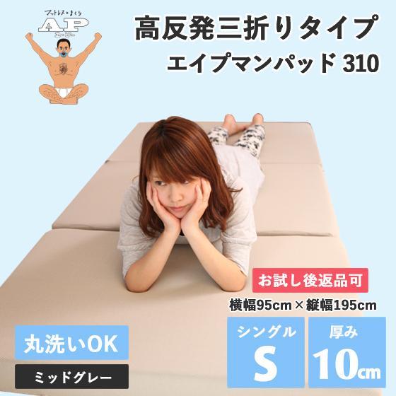 (90日返品保証あり)高反発マットレス エイプマンパッド310(シングル)ミッドグレー futon-king