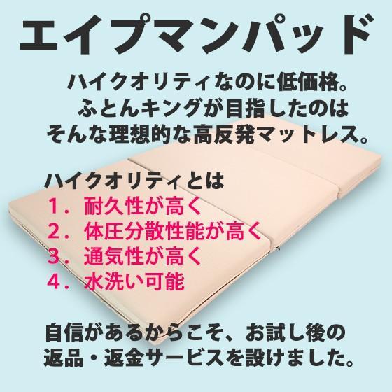 (90日返品保証あり)高反発マットレス エイプマンパッド310(シングル)ミッドグレー futon-king 02