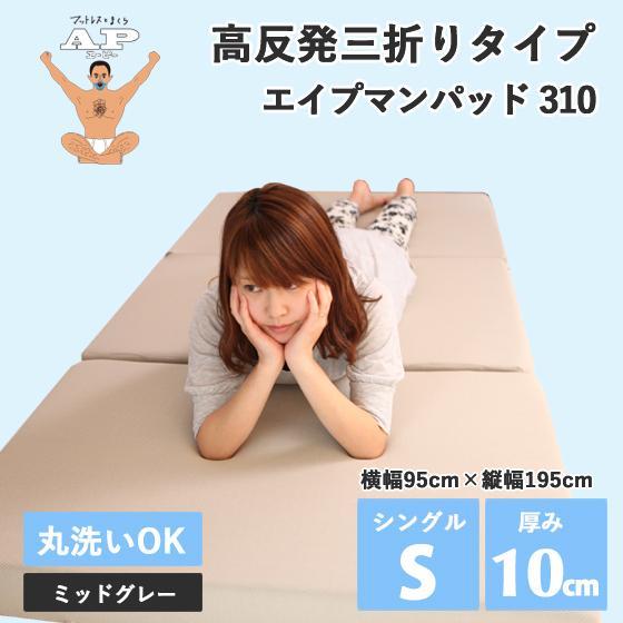 高反発マットレス エイプマンパッド310(シングル)ミッドグレー futon-king