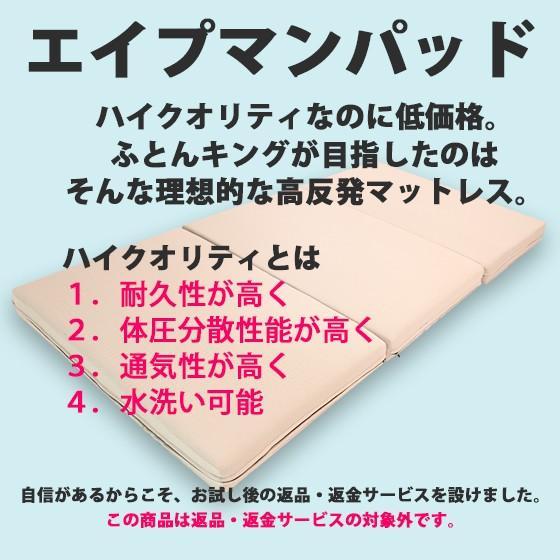 高反発マットレス エイプマンパッド310(シングル)ミッドグレー futon-king 02
