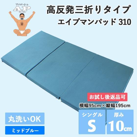 (90日返品保証あり)高反発マットレス エイプマンパッド310(シングル)ミッドブルー futon-king