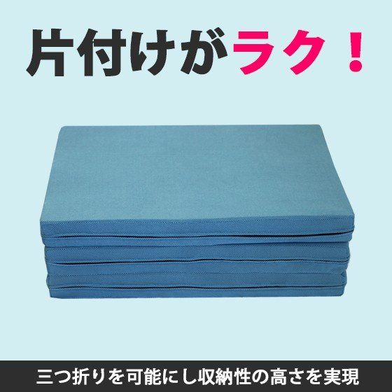 (90日返品保証あり)高反発マットレス エイプマンパッド310(シングル)ミッドブルー futon-king 05