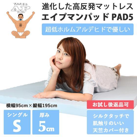 (90日返品保証あり)高反発マットレス エイプマンパッドPAD5(シングル)ライトグレー|futon-king