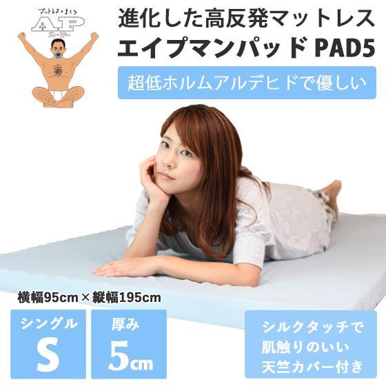 高反発マットレス エイプマンパッドPAD5(シングル)ライトグレー futon-king