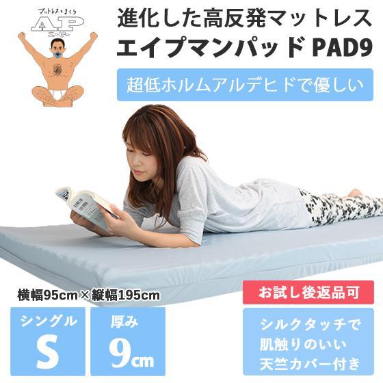 (90日返品保証あり)高反発マットレス エイプマンパッドPAD9(シングル)ライトグレー futon-king