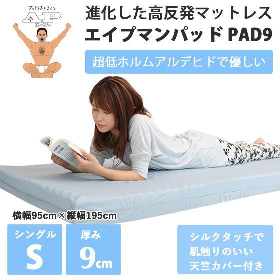 高反発 マットレス シングル エイプマンパッドPAD9 ライトグレー|futon-king