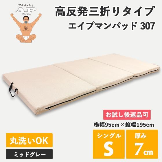(90日返品保証あり) 高反発マットレス エイプマンパッド307(シングル)ミッドグレー futon-king