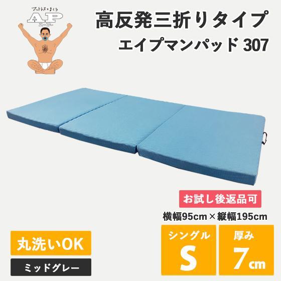 (90日返品保証あり) 高反発マットレス エイプマンパッド307(シングル)ミッドブルー futon-king