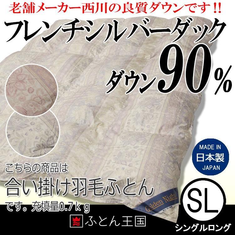 東京西川 西川 羽毛合い掛け布団 フランス産ダックダウン90%  シングルロングサイズ ピンク・ブルー【K6004-2】