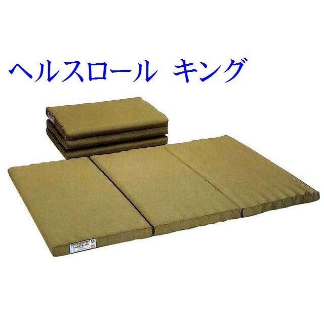 【カバープレゼント】ヘルスロール キング ダブルサイズ 日本ヘルス工業