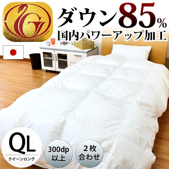 2枚合わせ羽毛布団 ホワイトダウン85% (クイーンロング/210×210cm) 日本製