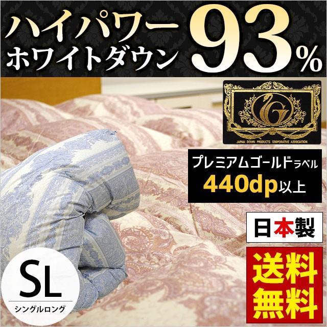 プレミアム級国産羽毛布団 ホワイトダックダウン93%/440dp (シングルロング)